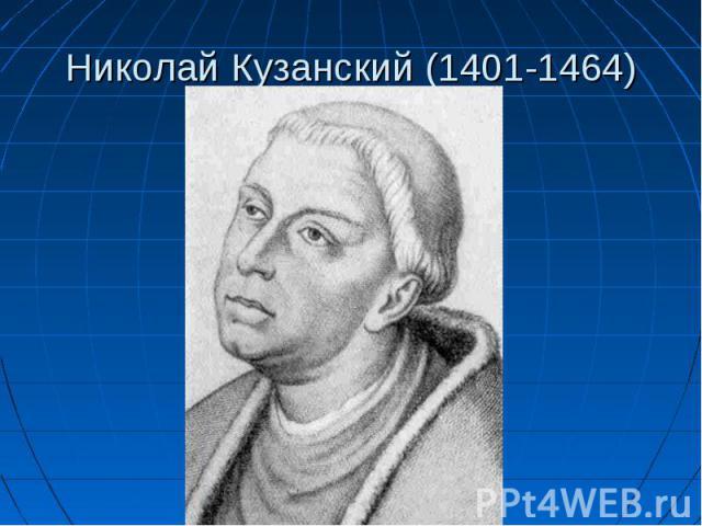 Николай Кузанский (1401-1464)