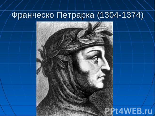 Франческо Петрарка (1304-1374)