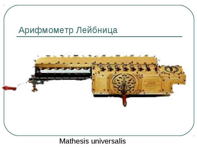 Арифмометр Лейбница Mathesis universalis