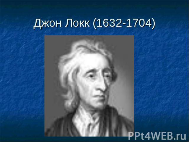 Джон Локк (1632-1704)