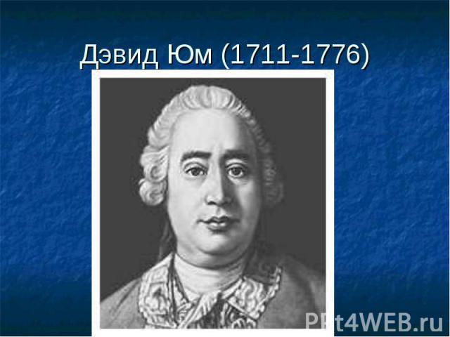 Дэвид Юм (1711-1776)