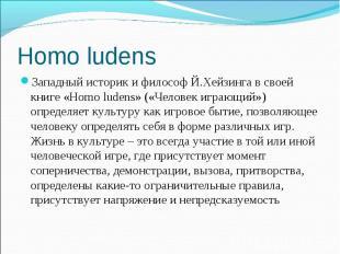 Западный историк и философ Й.Хейзинга в своей книге «Homo ludens» («Человек игра