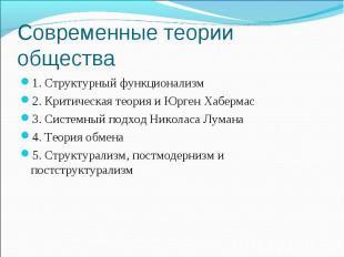 1. Структурный функционализм 1. Структурный функционализм 2. Критическая теория