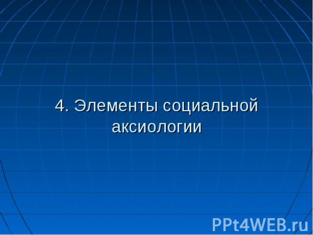 4. Элементы социальной аксиологии