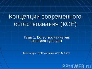 Концепции современного естествознания (КСЕ) Тема 1. Естествознание как феномен к