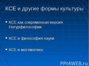 КСЕ и другие формы культуры КСЕ как современная версия Натурфилософии КСЕ и фило
