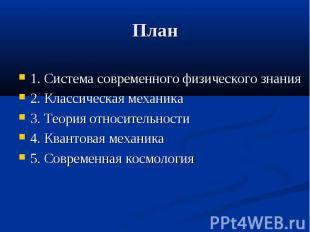 План 1. Система современного физического знания 2. Классическая механика 3. Теор