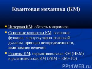 Квантовая механика (КМ) Интервал КМ: область микромира Основные концепты КМ: вол
