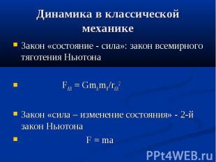 Динамика в классической механике Закон «состояние - сила»: закон всемирного тяго