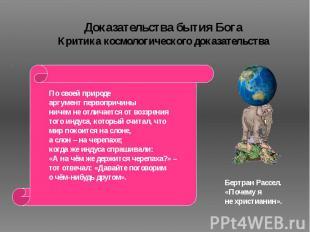 Доказательства бытия Бога Критика космологического доказательства