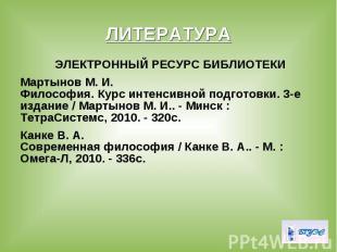 ЭЛЕКТРОННЫЙ РЕСУРС БИБЛИОТЕКИ ЭЛЕКТРОННЫЙ РЕСУРС БИБЛИОТЕКИ Мартынов М. И. Филос