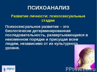 Развитие личности: психосексуальные стадии Развитие личности: психосексуальные с