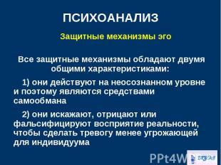 Защитные механизмы эго Защитные механизмы эго Все защитные механизмы обладают дв