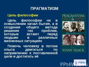 Цель философии Цель философии Цель философии не в осмыслении начал бытия, а в со