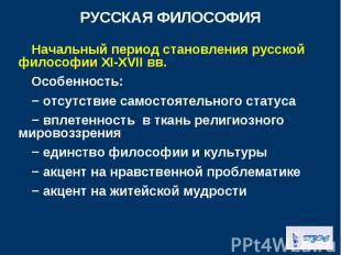 Начальный период становления русской философии ХI-XVII вв. Начальный период стан