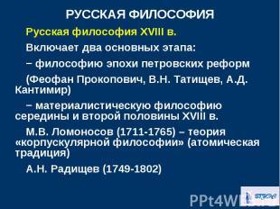 Русская философия XVIII в. Русская философия XVIII в. Включает два основных этап