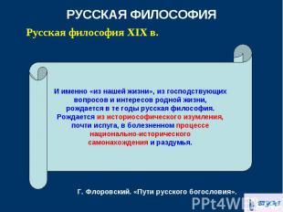 Русская философия XIX в. Русская философия XIX в.