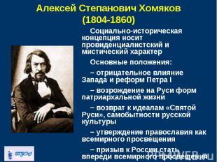 Социально-историческая концепция носит провиденциалистский и мистический характе