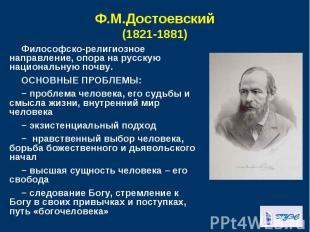 Философско-религиозное направление, опора на русскую национальную почву. Философ