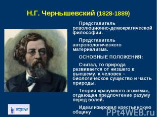Представитель революционно-демократической философии. Представитель революционно