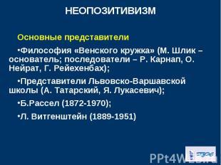 Основные представители Основные представители Философия «Венского кружка» (М. Шл