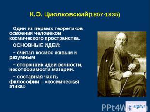 Один из первых теоретиков освоения человеком космического пространства. Один из