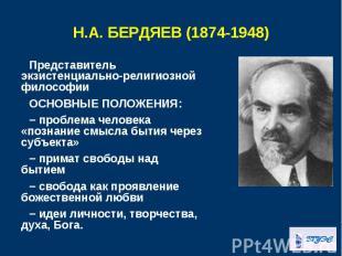 Представитель экзистенциально-религиозной философии Представитель экзистенциальн