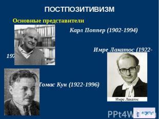 Основные представители Основные представители Карл Поппер (1902-1994) Имре Лакат