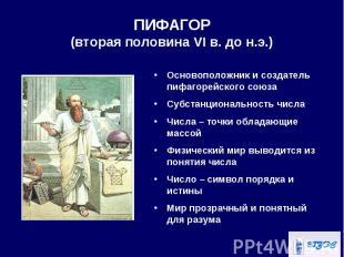 Основоположник и создатель пифагорейского союза Основоположник и создатель пифаг
