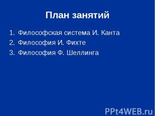Философская система И. Канта Философская система И. Канта Философия И. Фихте Фил