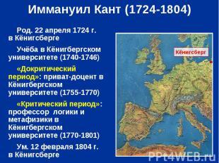 Род. 22 апреля 1724 г. в Кёнигсберге Род. 22 апреля 1724 г. в Кёнигсберге Учёба