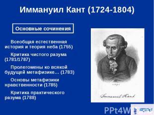 Всеобщая естественная история и теория неба (1755) Всеобщая естественная история