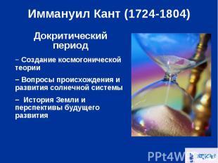 Докритический период Докритический период − Создание космогонической теории − Во