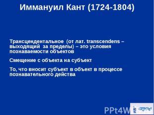 Трансцендентальное (от лат. transcendens – выходящий за пределы) – это условия п