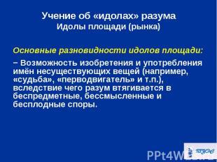 Основные разновидности идолов площади: Основные разновидности идолов площади: −