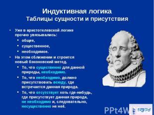 Уже в аристотелевской логике прочно увязывались: Уже в аристотелевской логике пр