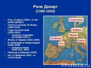 Род. 31 марта 1596 г. в Лаэ (ныне Декарт) Род. 31 марта 1596 г. в Лаэ (ныне Дека