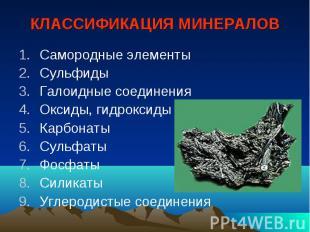КЛАССИФИКАЦИЯ МИНЕРАЛОВ Самородные элементы Сульфиды Галоидные соединения Оксиды