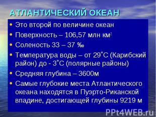 АТЛАНТИЧЕСКИЙ ОКЕАН Это второй по величине океан Поверхность – 106,57 млн км2 Со