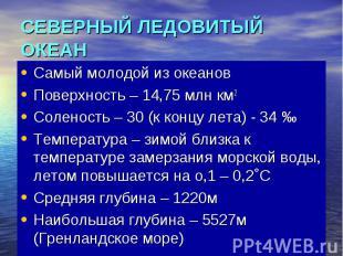 СЕВЕРНЫЙ ЛЕДОВИТЫЙ ОКЕАН Самый молодой из океанов Поверхность – 14,75 млн км2 Со