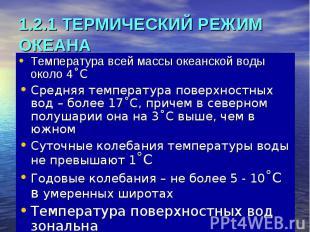 1.2.1 ТЕРМИЧЕСКИЙ РЕЖИМ ОКЕАНА Температура всей массы океанской воды около 4˚С С