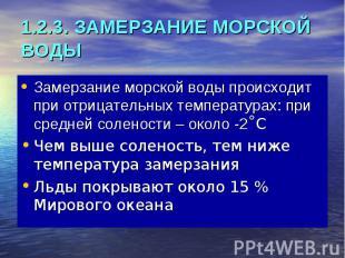 1.2.3. ЗАМЕРЗАНИЕ МОРСКОЙ ВОДЫ Замерзание морской воды происходит при отрицатель