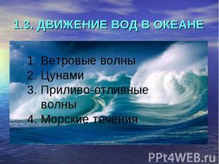 1.3. ДВИЖЕНИЕ ВОД В ОКЕАНЕ
