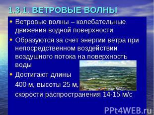 1.3.1. ВЕТРОВЫЕ ВОЛНЫ Ветровые волны – колебательные движения водной поверхности