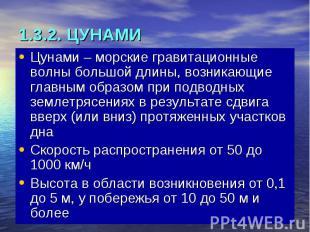 1.3.2. ЦУНАМИ Цунами – морские гравитационные волны большой длины, возникающие г