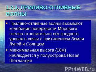 1.3.3. ПРИЛИВО-ОТЛИВНЫЕ ВОЛНЫ Приливо-отливные волны вызывают колебания поверхно