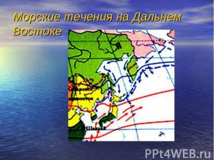 Морские течения на Дальнем Востоке