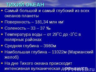 ТИХИЙ ОКЕАН Самый большой и самый глубокий из всех океанов планеты Поверхность –