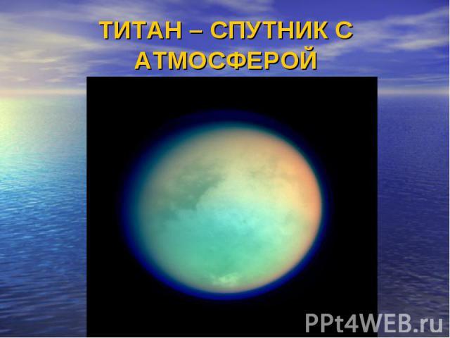 ТИТАН – СПУТНИК С АТМОСФЕРОЙ
