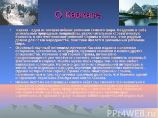 О Кавказе. Кавказ - один из интереснейших регионов земного шара. Соединив